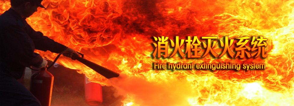消火栓灭火系统